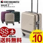 ヒデオワカマツ スーツケース  HIDEO WAKAMATSU ウェーブ2 コインロッカーサイズ 機内持ち込み 45cm SSサイズ