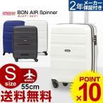 サムソナイト スーツケース キャリー Samsonite アメリカンツーリスター BON AIR Spinner(ボンエアー)キャリーケース Sサイズ 55cm