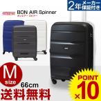 サムソナイト Samsonite アメリカンツーリスター スーツケース キャリーケース BON AIR Spinner(ボンエアー) Mサイズ 66cm ビジネス