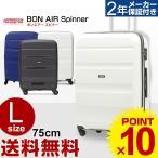 サムソナイト Samsonite アメリカンツーリスター スーツケース キャリーケース BON AIR Spinner(ボンエアー) Lサイズ 75cm ビジネス