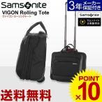 ショッピングビジネスバック ビジネスバック サムソナイト Samsonite Vigon Rolling Tote ヴァイゴン ローリングトート AF4-004 49cm (キャリーバッグ)(送料無料)(スーツケース)(サム
