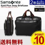 ショッピングビジネスバック ビジネスバック サムソナイト Samsonite EPid Plus 3-Way Briefcase エピッドプラス AH4-004 30cm (ブリーフケース)(ショルダーバッグ)(出張)(サムソナイ