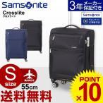 (30%OFF) サムソナイト スーツケース 機内持ち込み Samsonite(Crosslite・クロスライト) 55cm (Sサイズ) (キャリーバッグ)(ソフトキャリー)(機内持ち込み)