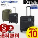 サムソナイト スーツケース 機内持ち込み Samsonite(Janik・ジャニック) 50cm (Sサイズ) (キャリーバッグ)(ソフトキャリー)(機内持ち込み)