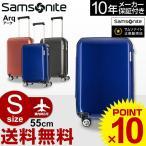 スーツケース サムソナイト Samsonite(Arq・アーク・AZ9-001) 55cm (Sサイズ)(キャリーバッグ)(送料無料)(スーツケース)(サムソナイト)(機内持ち込み
