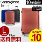 スーツケース サムソナイト Samsonite(Arq・アーク・AZ9-003) 75cm (Lサイズ)(キャリーバッグ)(送料無料)(スーツケース)(サムソナイト) 海外旅行