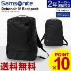ショッピングビジネスバック ビジネスバック サムソナイト Samsonite Debonair IV Backpack デボネア4 DJ8-006 47cm (バックパック)(出張)(サムソナイト)ビジネスバッグ 海外旅行