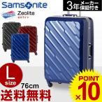 スーツケース サムソナイト Samsonite 旅行用品 旅行かばん キャ
