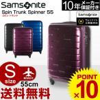 スーツケース サムソナイト Samsonite(Spin Trunk・スピン トランク) Spinner 55cm (Sサイズ) (キャリーバッグ)(送料無料)(スーツケース)(サムソナイト