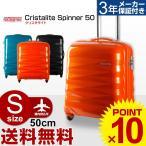 スーツケース サムソナイト キャリー Samsonite アメリカンツーリスター(Crystalite・クリスタライト)Spinner 50cm/18 (Sサイズ) (キャリーバッグ)