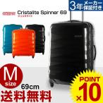 (30%OFF) サムソナイト キャリー スーツケース Samsonite アメリカンツーリスター(Crystalite・クリスタライト)Spinner 69cm/25 (Mサイズ)