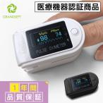 パルスオキシメーター CMS50D 医療機器認証 家庭用 医療用 血中酸素濃度計 SpO2 酸素飽和度 脈拍 介護 看護 保証有 送料無料