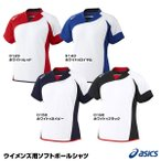 アシックス(asics) BAD300 ウイメンズ用ソフトボールシャツ(半袖) 25%OFF 2017SS