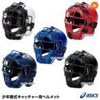 アシックス(asics) BPH340 少年硬式キャッチャー用ヘルメット 25%OFF 2017SS