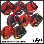 ハタケヤマ(HATAKEYAMA) PRO-288 軟式用キャッチャーミット(捕手用)