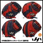 ハタケヤマ(HATAKEYAMA) PRO-JR8 少年軟式用キャッチャーミット(捕手用)