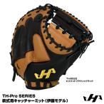 ハタケヤマ(HATAKEYAMA) TH-BS22 軟式用キャッチャーミット(捕手用) 伊藤モデル TH-Pro SERIES