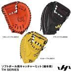 ハタケヤマ(HATAKEYAMA) ソフトボール用キャッチャーミット(捕手用) TH SERIES TH-283V/TH-283B/TH-283Y