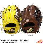 ジュンケイグラブ(JUNKEI GLOVE) JG-701HGS 硬式用グラブ(外野手用) スタンダードシリーズ