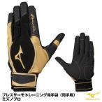 【あすつく対応】<メール便対応>ミズノ(MIZUNO) 1EJET035 ブレスサーモトレーニング用手袋(両手用) ミズノプロ