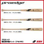 エスエスケイ(SSK) PE550BTA 硬式用木製バット(アオタモ) プロエッジ 坂本・川崎・金本モデル
