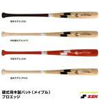【あすつく対応】エスエスケイ(SSK) PE650BTAGS 硬式用木製バット(メイプル) プロエッジ 菊池・坂本・金本・川崎モデル 20%OFF 野球用品
