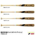 【あすつく対応】エスエスケイ(SSK) PEO360GS 硬式用木製バット(ホワイトアッシュ) プロエッジ 菊池モデル(広島東洋カープ) 野球用品