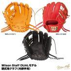 ウィルソン(Wilson) WTAHWQD6H 硬式用グラブ(内野手用) Wilson Staff DUALモデル