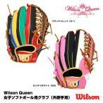 ウィルソン(Wilson) WTASQP75GS 女子ソフトボール用グラブ(外野手用) Wilson Queen 山田恵里モデル