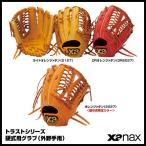 特価 ザナックス(xanax) BHG-72815 硬式用グラブ(外野手用) トラスト