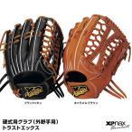 ザナックス(xanax) BHG-71215 硬式用グラブ(外野手用) トラストエックス