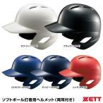 ゼット(ZETT) BHL570 ソフトボール打者用ヘルメット(両耳付)