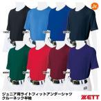 ゼット(ZETT) BO1810J ジュニア用ハイブリッドアンダーシャツ(クルーネック半袖)