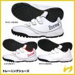 ジームス(Zeems) トレーニングシューズ ZE-90/ZE-91/ZE-92