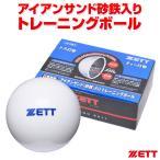 【あすつく対応】ゼット(ZETT) BB350S アイアンサンド(砂鉄)入りトレーニングボール サンドボール 350g×6個入り 超低反発球