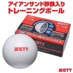 ゼット(ZETT) BB450S 打撃専用アイアンサンド(砂鉄)入りトレーニングボール 450g(6個入り)