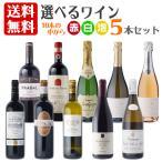 【クール便付送料無料】 選べる家のみセット ワイン5本セット