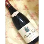 赤ワイン 2015年 クロ ド タール 750ml フランス ブルゴーニュ