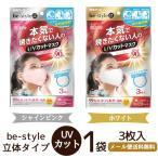 Yahoo!グラニーレYマスク・UVカット 10袋まで全国メール便送料無料 be-style(ビースタイル)UVカットマスク 3枚入×1袋〜<ピンク・ホワイト>10袋までご購入可能+おまけ to YP