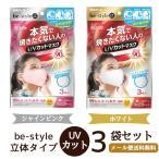 Yahoo!グラニーレYマスク・UVカット 全国メール便送料無料 be-style(ビースタイル)UVカットマスク 3枚入×3袋セット<ピンク・ホワイト>+おまけ to YP