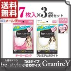 Yahoo!グラニーレYマスク 全国メール便送料無料 ビースタイル 立体タイプ 小さめサイズ 7枚入×3袋セット<ピンク・ホワイト>to YP