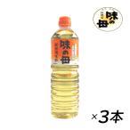 味の母 1000ml 3本セット お酒・みりん 発酵調味料 味の一醸造 1L ペットボトル 新...