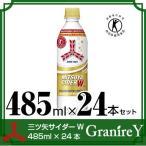 三ツ矢サイダー W(ダブル) 485ml×24本セット【配送区分A】hs