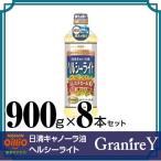 日清オイリオ キャノーラ油ヘルシーライト 900g×8本セット【配送区分A】hs
