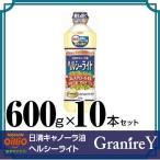 日清オイリオ キャノーラ油ヘルシーライト 600g×10本セット【配送区分A】hs