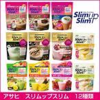 ショッピングスムージー ダイエット・スムージー アサヒ スリムアップスリム 人気の11種類から選べるシェイク&スムージー&スープ(配送区分A)nk