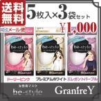Yahoo!グラニーレYマスク 全国メール便送料無料 be-style(ビースタイル)マスク 5枚入×3袋セット<ピンク・ホワイト・パープル>(配送区分A)to