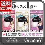 Yahoo!グラニーレYマスク 全国メール便送料200円 be-style(ビースタイル)マスク 5枚入×1袋〜<ピンク・ホワイト・パープル>10袋までご購入可能to