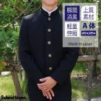【3Wayストレッチ】ラクティブ学生服上着 A体(標準)  [学生服 学ラン 全国 学校 上着 日本製 高級 標準 男子 高校生 中学生 スクール]