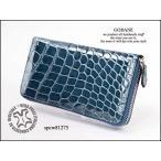 [あすつく]送料込最安値に挑戦GODANE (ゴダン) 最高級 シャムクロコラウンドファスナー長財布 spcw81275 Astral Blue ブルー [シン